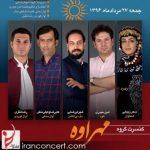 با اجرای اشعاری از «مولانا» و «شفیعی کدکنی»/ «مهراوه» در تهران کنسرت برگزار میکند