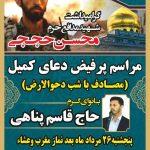محفل مناجات/  مراسم گرامیداشت شهید مدافع حرم محسن حججی