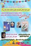 آئین رونمایی از دو کتاب ارزشمند درشهرستان شهریار