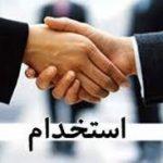 استخدام شهریار و حومه و برترین های فرصت شغلی یک شنبه ۱ مهر ماه ۱۳۹۷