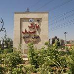افتتاح پروژه های عمرانی وخدماتی شهرداری شهریار