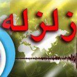 اگر تهران بلرزد…..