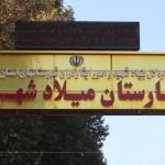 سه هزارمتر به وسعت بیمارستان میلاد شهریار اضافه میشود