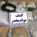 کشف ۱۲۹ کیلو هروئین در عملیات مشترک پلیس البرز و تهران