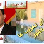 جوابیه امیر کریمی شهردار صباشهر برای تخریب های غیرمجازدر این شهر