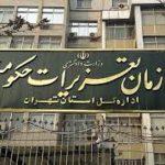 تعزیرات حکومتی تهران:محکومیت میلیاردی شرکت تعاونی صنف پلاستیک شهریار