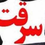 پلیس آگاهی غرب استان تهران:           رونمایی نمایشگاه مجازی کالاهای مسروقه مکشوفه در غرب استان