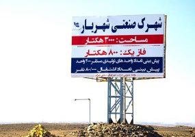 تغییر نام شهرک صنعتی شهریار به شهید سردار قاسم سلیمانی