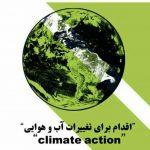 🌍 روز جهانی زمین پاک ۲۰۲۰