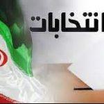 برگزاری همزمان ۳ انتخابات در شهریار ( حوزه مشق ) – ۴ انتخابات در استان تهران
