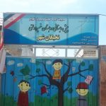 مدارس غیر انتفاعی شهریار