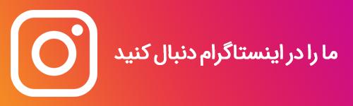 صفحه رسمی شهریار نگار در اینستاگرام