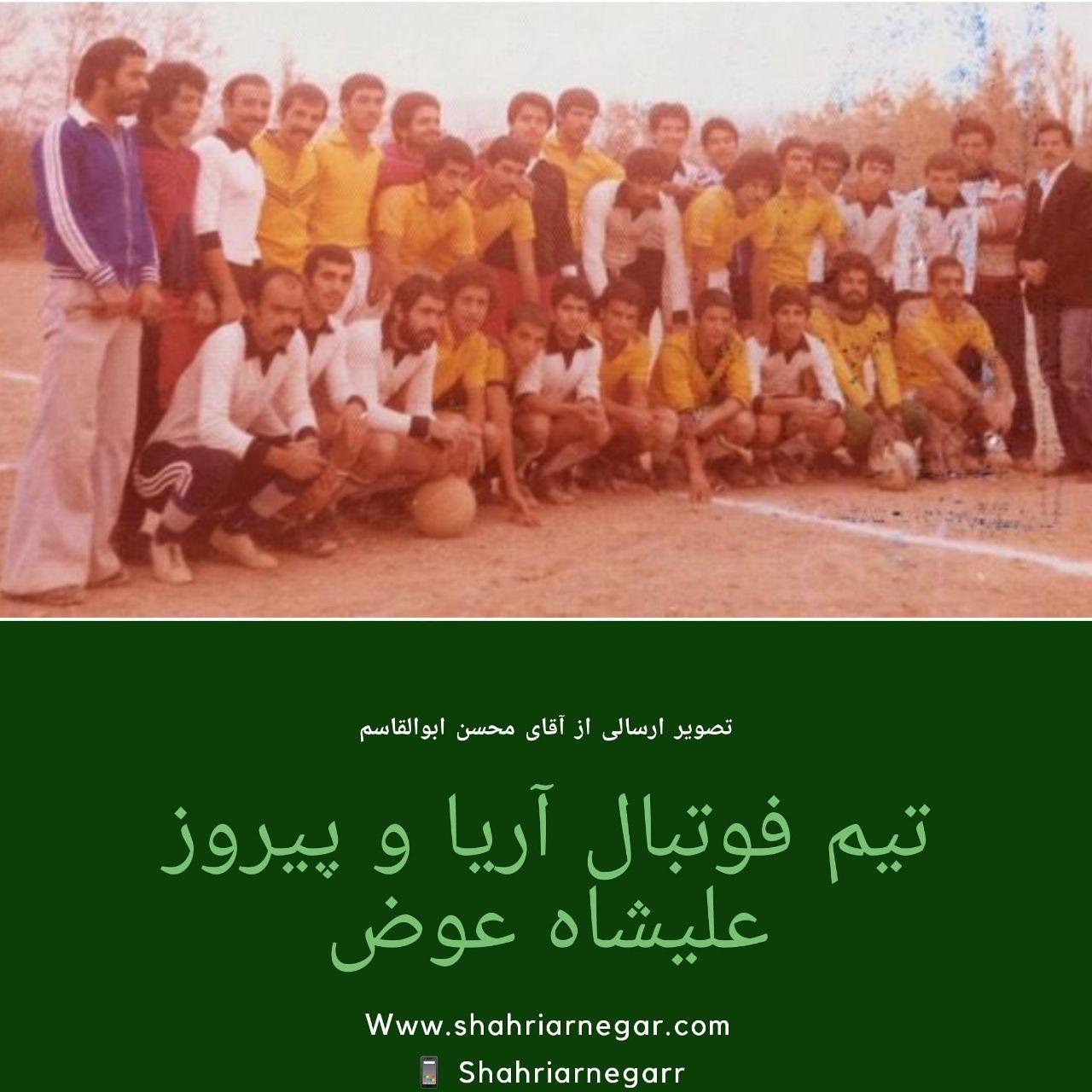 تیم های ورزشی شهریار – گالری عکسهای قدیم شهریار