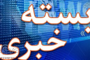 اخبار روز شهریار
