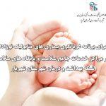 اجرای برنامه ی غربالگری بیماریهای متابولیک نوزادان در شهرستان شهریار