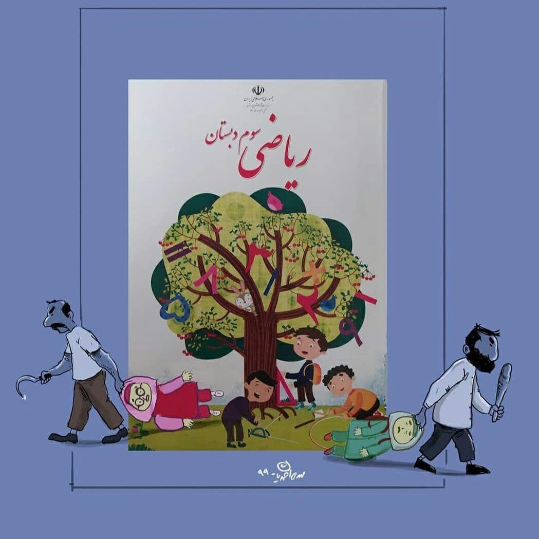 اشتباه جدید وزارت آموزش و پرورش بعد از حذف دختران از جلد کتاب !