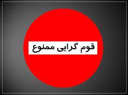 باند بازی و قومیت گرایی ؛بلای جان شهرستان شهریار