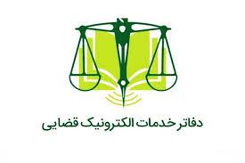 دفاتر خدمات قضائی شهریار چه خدماتی ارائه میدهند / آدرس و تلفن دفاتر خدمات الکترونیک قضائی شهریار