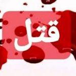 عروس ۱۲ ساله قاتل همسر جوانش بود!!!ماجرای هولناک قتل در ملارد
