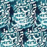 انجمن خوشنویسان شهرستان شهریار