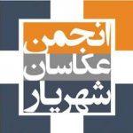 انجمن عکاسان شهرستان شهریار