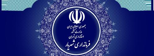 فرمانداری شهرستان شهریار / گذری کوتاه بر پیشینه فرمانداران شهرستان شهریار