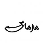 انجمن هنر های تجسمی شهرستان شهریار