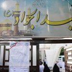 مرام بچه مسجدی ها و دست گیری از زنان سرپرست خانوار در شهریار