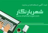 استخدام جوشکاروپرداختکاربرنز _ آگهی های استخدام روز سه شنبه ۱۲ بهمن ۹۹