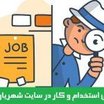 استخدام رنگ کارچوب _ آگهی های استخدام روز یکشنبه ۱۰ اسفند ۹۹