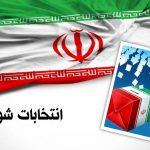 انتخابات شوراهای شهریار و ورود هیات نظارت به هر نوع تخلفی