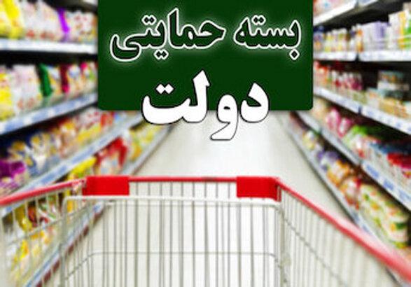 پرداخت ۲۵ هزار میلیارد ریال بسته حمایت معیشتی در ماه رمضان