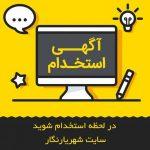 استخدام مدیر تولید درشهریار / آگهی های استخدام روز یکشنبه ۳۰ خرداد ۱۴۰۰