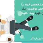 استخدام راننده آژانس درشهریار / آگهی های استخدام روز دوشنبه ۱۷ خرداد ۱۴۰۰