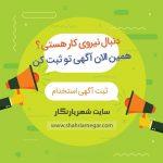 استخدام تزئینکار کابین آسانسور / آگهی های استخدام روز چهارشنبه ۲۲ اردیبهشت ۱۴۰۰
