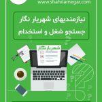 استخدام راننده لیفتراک شهریار/ آگهی های استخدام روز یکشنبه ۲۳ خرداد ۱۴۰۰