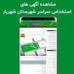 استخدام نگهبان گاوداری درشهریار / آگهی های استخدام روز چهارشنبه ۲۶ خرداد ۱۴۰۰