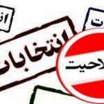 جزئیات تایید صلاحیت ۹۰ درصدی داوطلبان انتخابات شوراها در شهریار