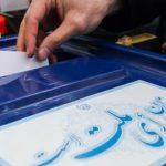 راه اندازی کارناوال های انتخاباتی در شهریار ممنوع است !!!
