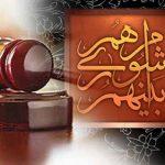 آگهی اسامی راه یافتگان به شورای شهرستان شهریار