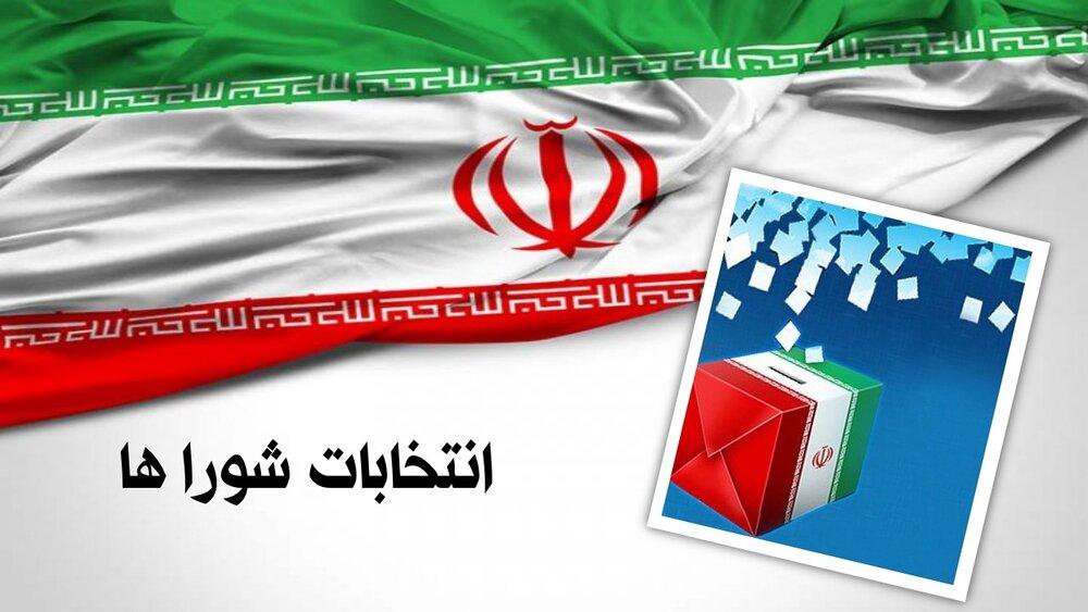 نتیجه انتخابات شوراهای شهریار