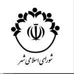 انتشار نتایج نهایی انتخابات شوراهای اسلامی شهرستان شهریار