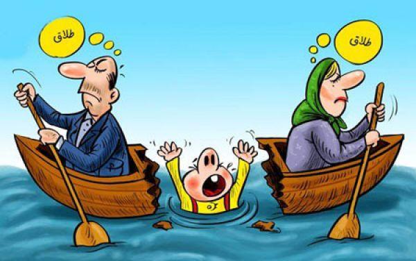 رشد سریع طلاق