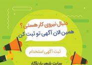 استخدام شاطر نونوایی درشهریار / آگهی های استخدام روز دوشنبه ۳۱ خرداد ۱۴۰۰