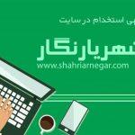 استخدام رویه کوب درشهریار / آگهی های استخدام روز یکشنبه ۶ تیر ۱۴۰۰