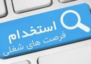 استخدام مسئول کیفی درشهریار / اگهی های استخدام روز دوشنبه ۷ تیر ۱۴۰۰