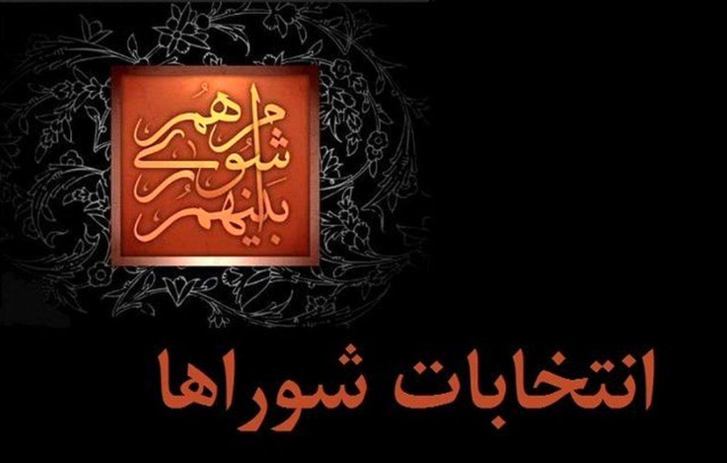 شورای شهر شهریار