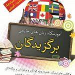 چرا موسسه زبان برگزیدگان شهریار را برای آموزش زبان انمتخاب کنیم