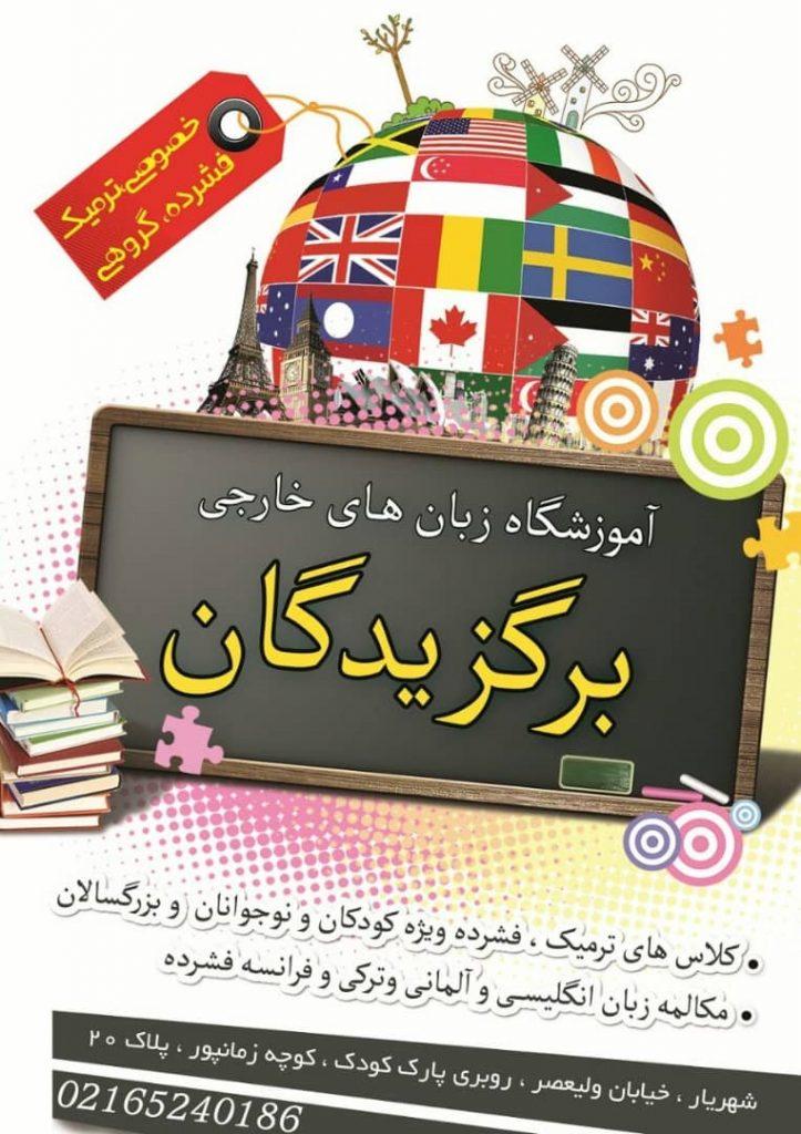 موسسه زبان برگزیدگان