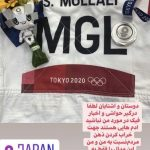 حواشی دریافت مدال نقره المپیک سعید ملایی